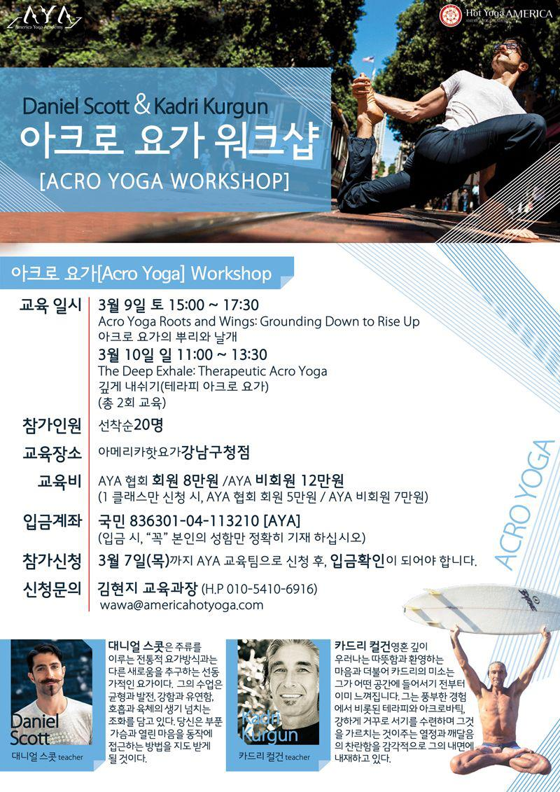daniel-scott-acroyoga-workshop-Seoul-2013